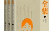 萧红全集(全3册)