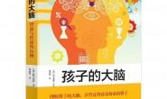 孩子的大脑:智商与情商的真相
