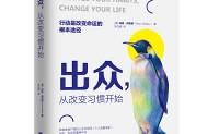 出众,从改变习惯开始:迈向卓越人生的七大习惯法则