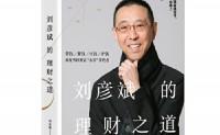 刘彦斌的理财之道:系统讲解大众理财知识