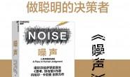 噪声:人类判断的缺陷