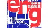 布莱森英语简史