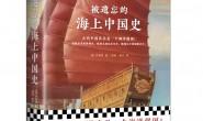 被遗忘的海上中国史