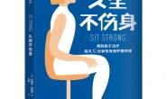 久坐不伤身:预防胜于治疗,每天10分钟有效保护腰颈椎