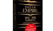 宽容、狭隘与帝国兴亡