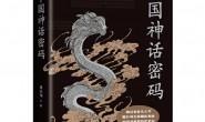中国神话密码