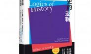 历史的逻辑
