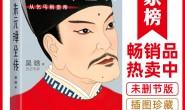 朱元璋全传:从乞丐到皇帝