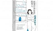 改变日本生活的男人——花森安治传