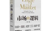 市场的逻辑