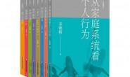家庭心理学书籍 家庭舞蹈系列套装全8册
