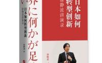 日本如何转型创新—徐静波讲演录