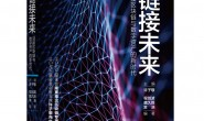 链接未来:迎接区块链与数字资产的新时代