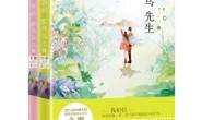 我的鸵鸟先生 含胭 江苏文艺出版社