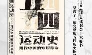 五四运动史:现代中国的知识革命(精装新版)