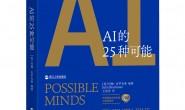 AI的25种可能