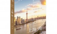 上海传:叶辛眼中的上海