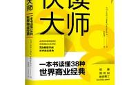 快读大师:一本书读懂38种世界商业经典