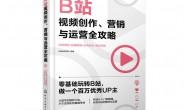 B站视频创作、营销与运营全攻略:内容策划+拍摄剪辑+引流粉丝+商业变现