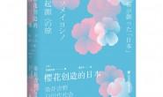 樱花创造的日本