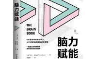 脑力赋能:一看就会的用脑秘籍,拿来即用的高效指南