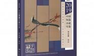 2019中国短篇小说年选