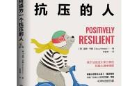 如何成为一个抗压的人:宾夕法尼亚大学力荐的积极心理学课程