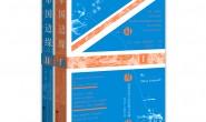 帝国边缘:英国在东方的征服与收藏