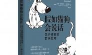 假如猫狗会说话:关于动物的哲学思考