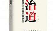 治道:商鞅治秦与现代国家治理的缘起