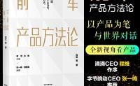 俞军产品方法论:互联网产品界里程碑式作品