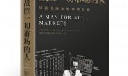 战胜一切市场的人:爱德华·索普回忆录
