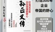 孙正义传:打造300年企业帝国的野心