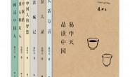 易中天品读中国(全6册)