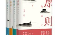 写给年轻人的中国智慧全四册