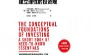 投资的常识 建立理性的投资观