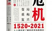 危机:1520—2021 世界经济简史 金融危机简史 商业史书籍