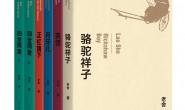 老舍经典作品集(全10册)