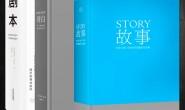 全套3册 故事 材质结构风格和银幕剧作的原理