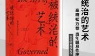 被统治的艺术:中华帝国晚期的日常政治