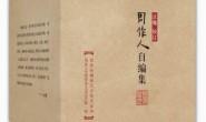 周作人自编集(全36册)