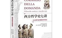 西方哲学史七讲:从古罗马时期到中世纪