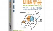 逻辑思维训练手册:高效商务沟通技巧与写作方法
