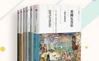 观察家精选系列(套装共7册)