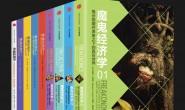 生活中的经济学(套装共9册)