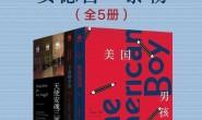 安德鲁泰勒历史侦探小说集(全5册)