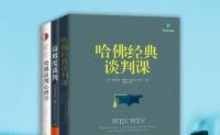 职场谈判经典书系:高难度谈判+哈佛经典谈判课+哈佛谈判心理学(套装共3册)