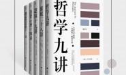 简明哲学逻辑思维读本(套装共5册)