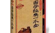 国学经典一本全(耀世典藏版)