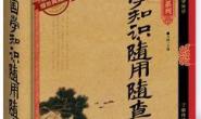 国学知识随用随查(耀世典藏版)